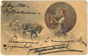 Рождественская открытка 1901