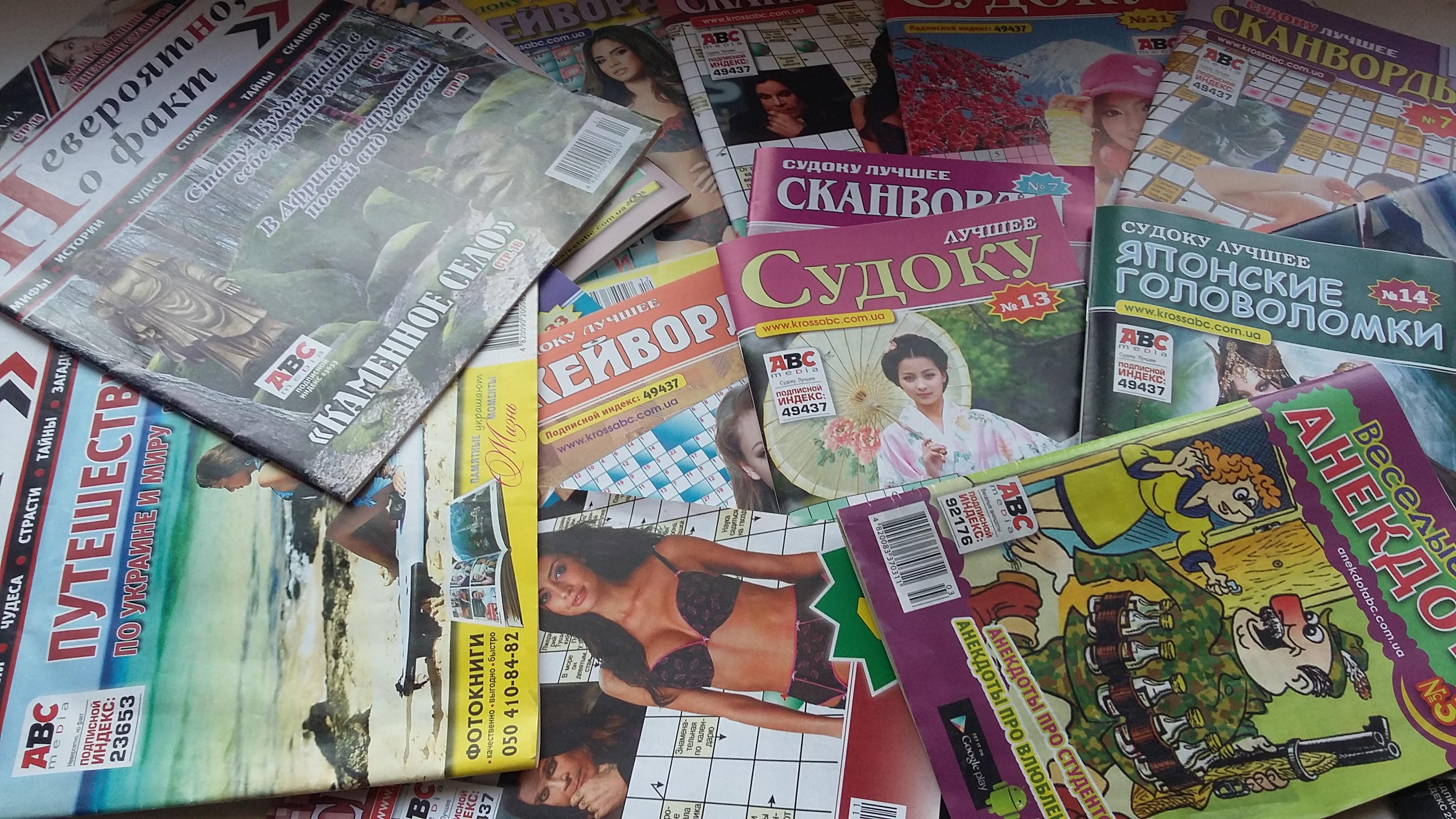 Журналы АВС медиа